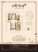 翰林居3室2厅2卫129平方米户型图