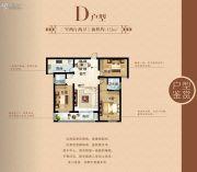 冠华名门国际3室2厅2卫132平方米户型图