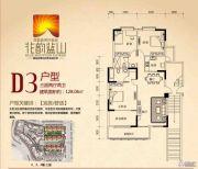 花韵蓝山3室2厅2卫128平方米户型图