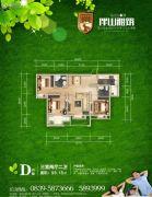 壹品江山3室2厅2卫98平方米户型图