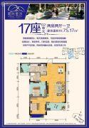 阳光金沙2室2厅1卫75平方米户型图