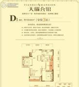 天瑞公馆2室2厅1卫116平方米户型图