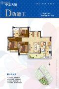 中泰天境花园3室2厅2卫102平方米户型图