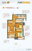 万科新里程2室2厅1卫80平方米户型图