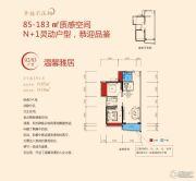 东盟华府2室2厅1卫85--183平方米户型图