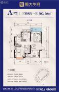 恒大华府3室2厅1卫90平方米户型图