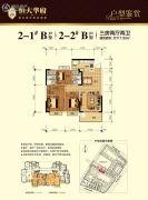 南宁恒大华府3室2厅2卫117平方米户型图