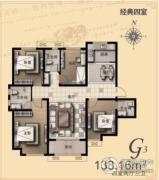 金麦加汇君城4室2厅3卫138平方米户型图