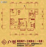 同顺花园2室2厅1卫107平方米户型图