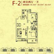同美生活区2室2厅1卫88--89平方米户型图
