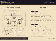 恒大华府4室2厅2卫182--184平方米户型图