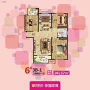 百合金山3室2厅1卫101平方米户型图