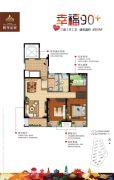 四季金辉3室2厅1卫90平方米户型图