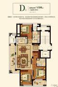 绿城玫瑰园・慧园3室2厅2卫130平方米户型图