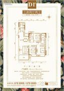 会龙山・溪谷3室2厅2卫119平方米户型图