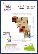 九龙领仕汇Ⅱ3室2厅1卫110平方米户型图