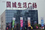 南通国城生活广场 外景图