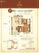 鼎华・福邸3室2厅2卫94平方米户型图