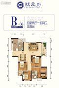 状元府4室2厅2卫141平方米户型图