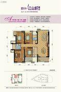 群升江山城4室2厅2卫132平方米户型图