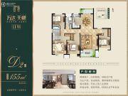 万达・西安one4室2厅2卫155平方米户型图