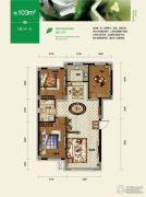 总部生态城・璧成康桥3室2厅1卫103平方米户型图