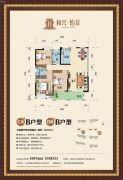 和兴・怡景4室2厅2卫143平方米户型图