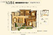金房玺座4室2厅2卫118平方米户型图