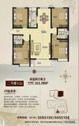 君悦豪庭4室2厅2卫163平方米户型图