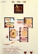 瀚业・紫御澜湾2室2厅1卫87--91平方米户型图
