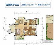 上上城・壹号院173平方米户型图