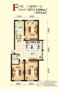 江畔阳光3室2厅1卫101--109平方米户型图