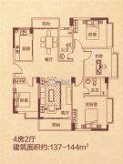 花园城4室2厅2卫137--145平方米户型图