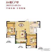 绿洲天逸城2室2厅1卫89平方米户型图