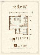 水墨林溪1室2厅1卫70平方米户型图