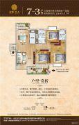 富源・昊天3室2厅2卫126平方米户型图