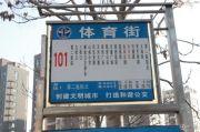 公园悦府交通图
