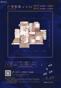 景业东湖洲豪园3室2厅2卫114--116平方米户型图