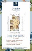 航空花园3室2厅2卫114平方米户型图