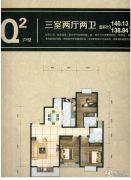 领域尚城3室2厅2卫138--140平方米户型图