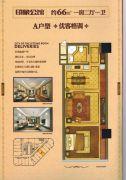 交运城市客厅1室2厅1卫66平方米户型图