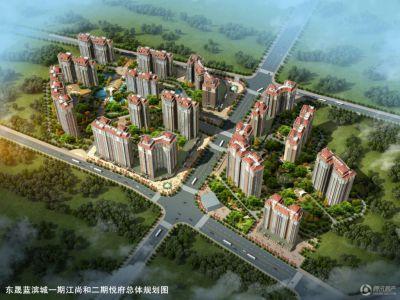 东晟蓝滨城