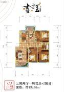 雪域金沙3室2厅2卫132平方米户型图