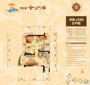 碧桂园金沙滩2室2厅1卫64--80平方米户型图
