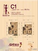 桂林奥林匹克花园3室2厅2卫136平方米户型图
