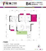 星澜之悦4室2厅2卫119平方米户型图