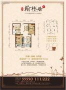 翰林居2室2厅1卫93平方米户型图