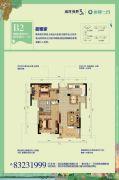 远洋世界三期水岸一方2室2厅1卫77平方米户型图