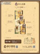 恒大名都3室2厅2卫128平方米户型图