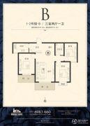 星河湾・荣景园3室2厅1卫103平方米户型图